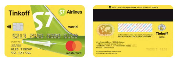Тинькофф S7 Airlines WORLD
